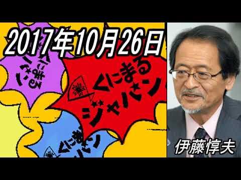 【伊藤惇夫】最新ニュース速報 2017年10月26日