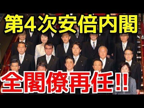 【安倍首相】第4次内閣 11月1日発足!!【現状堅持!!】[政治ニュースオンライン][政治ニュースチャンネル]